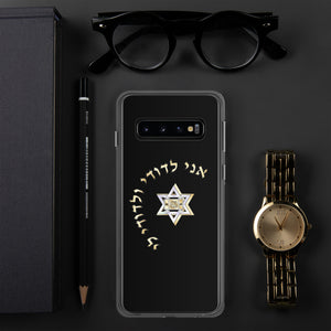 Judaica Star Of David Samsung Case By BenJoy