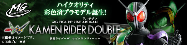 MG 1/8 Figure-Rise Artisan Kamen Rider Double Cyclone Joker