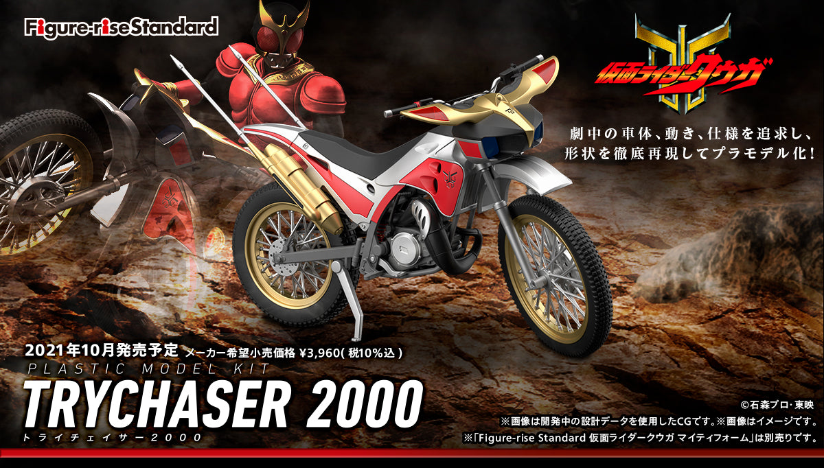 Figure-rise Standard Trychaser 2000