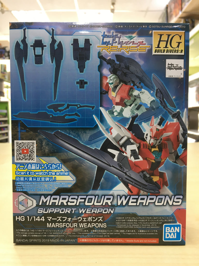 HGBD:R Marsfour Weapons