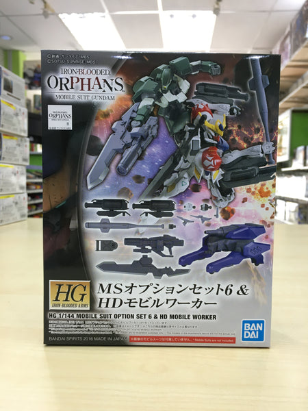HG Mobile Suit Option Set 6 & HD Mobile Worker