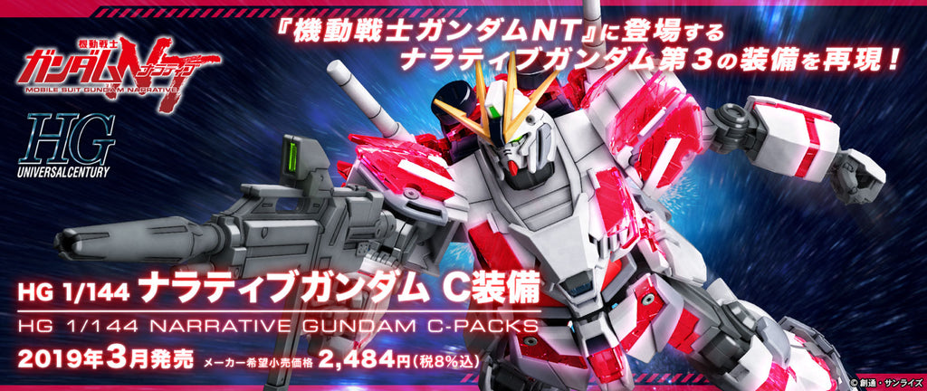 HGUC 1/144 Narrative Gundam C-Packs