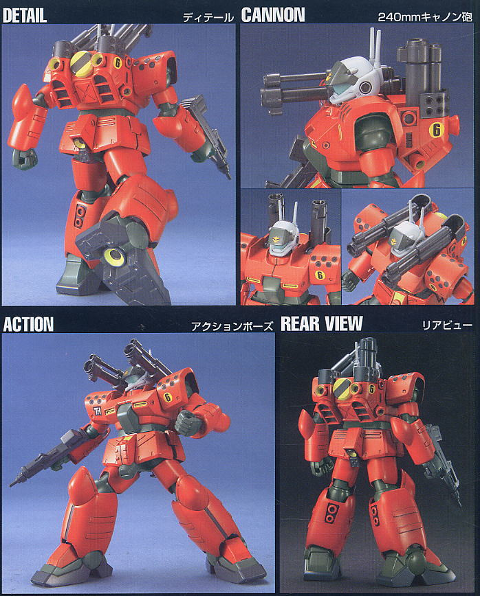 HGUC RX-77D GunCannon Mass Production Type