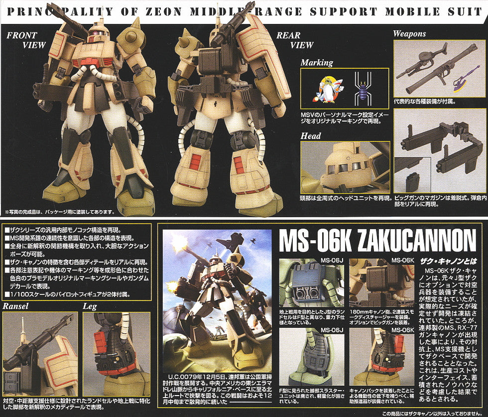 MG MS-06K Zaku Cannon