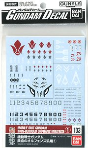Gundam Decal (HGIBO) for Iron-Blooded Orphans Series 1