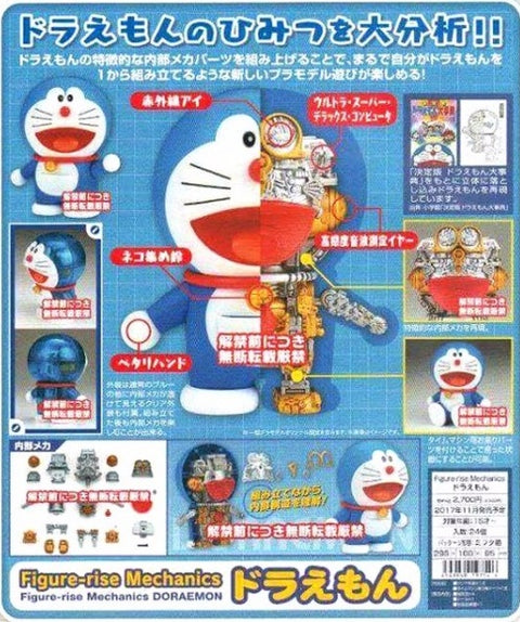 [Pre-Order] Figure-rise Mechanics DORAEMON [ETA Nov'17]
