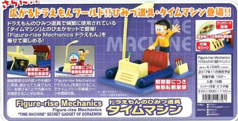 "[Pre-Order] Figure-rise Mechanics ""TIME MACHINE"" SECRET GADGET OF DRAEMON [ETA Nov'17]"