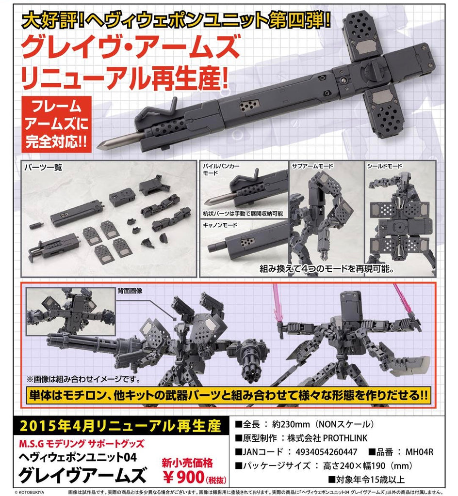 Heavy Weapon Unit MH04 Grave Arms (Renewal)