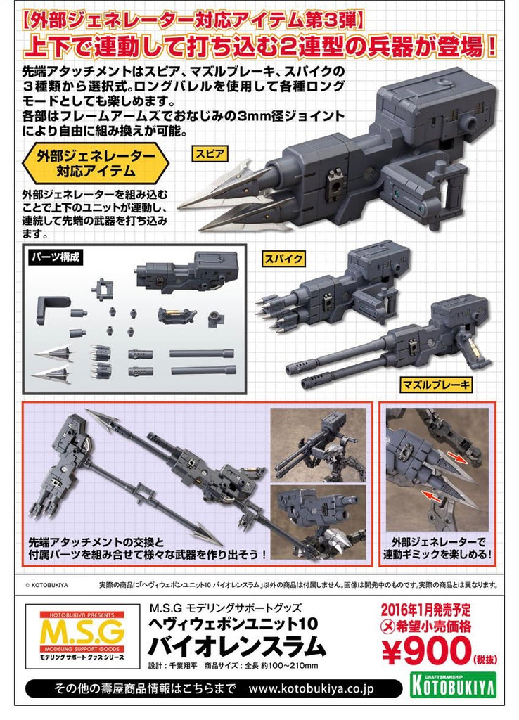 Heavy Weapon Unit MH10 Violence Ram