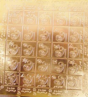 Arakara Yantra- The Yantra of Manifestation!