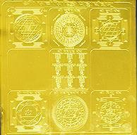 Sarva Siddhi Maha Yantra- The Yantra for Success in All Ventures