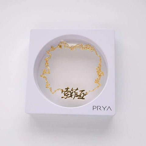 Chinese my name necklace