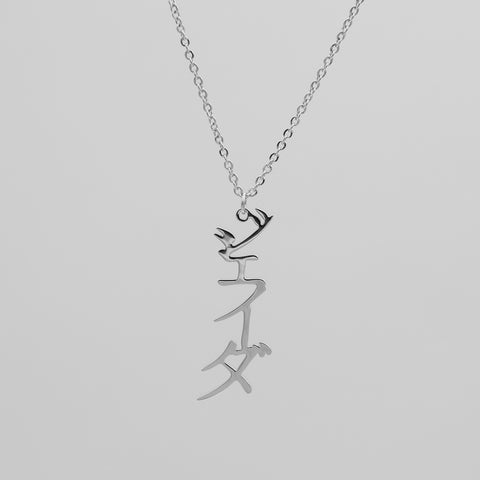 Japanese name necklace