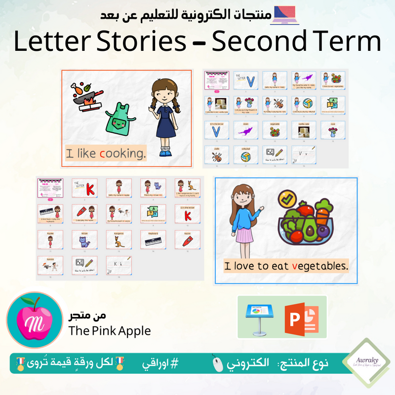 قصص الحروف Letter Stories - Second Term
