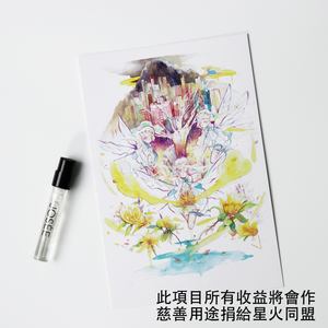 Oud Fairies Perfume Absolute 1.5ml with Postcard (星火同盟捐款) - JOSÉE Organic Beauty & Perfume