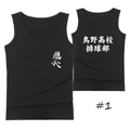 Haikyuu!! Anime Tank Top (4 Colors) - B