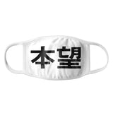 Cherish Ambition Dust Mask (White)