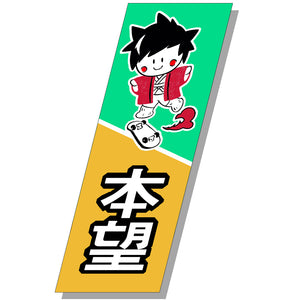 Nihongo Skate Flag (Decal)