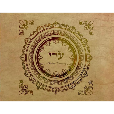 HEBREW LETTER ART: 8X10 CERTAINTY BY YOSEF ANTEBI