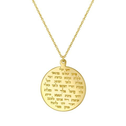 """72 NAMES OF GOD"" YELLOW GOLD MEDALLION NECKLACE"