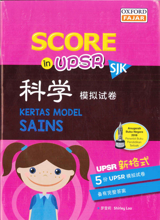Kertas Model (Sains) (SJK) UPSR