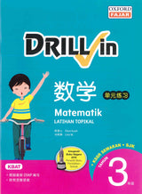 Drill In (数学) 3年纪