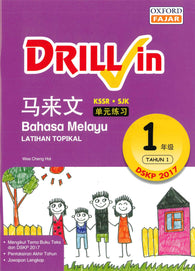 Drill In (马来文) 1年级