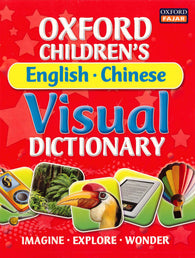Oxford Children's (English-Chinese) Visual Dictionary