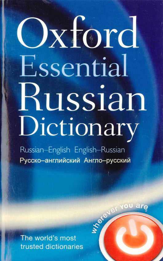 Oxford Essential (Russian) Dictionary