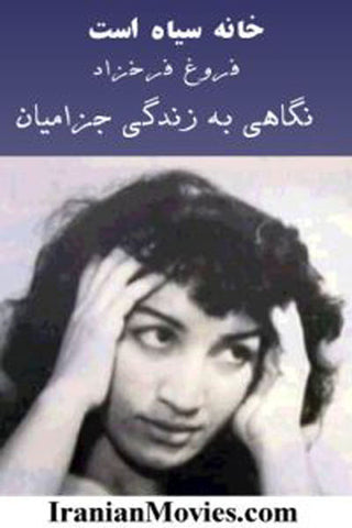 House is Black (DVD) By Forough Farrokhzad