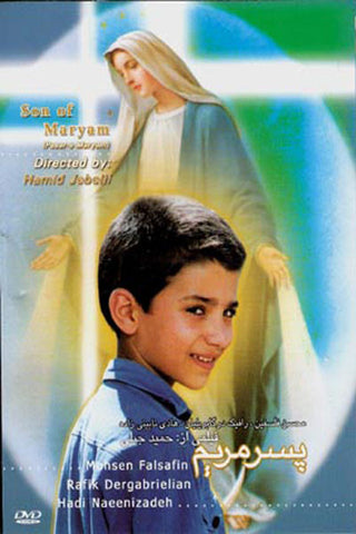 Son of Maryam (Pesar-e Maryam)  DVD
