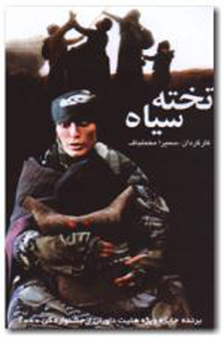 Blackboards (DVD) by Samira Makhmalbaf