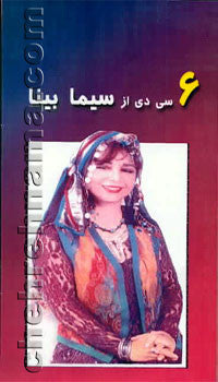 Best songs of Sima Bina on 6 CDs