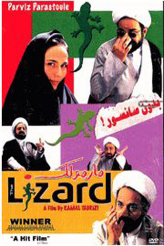 Marmulak - Lizard (DVD) Comedy w/English subtitles