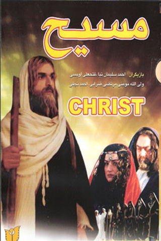 Christ - Massih (DVD)  &#1605 &#1587 &#1740 &#1593