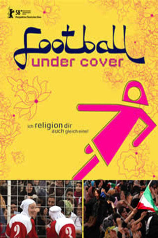 Football under cover (DVD) فوتبال زیر ح&
