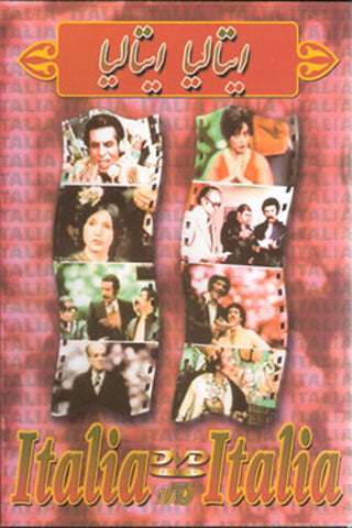 Italia Italia (DVD) Taraneh Version