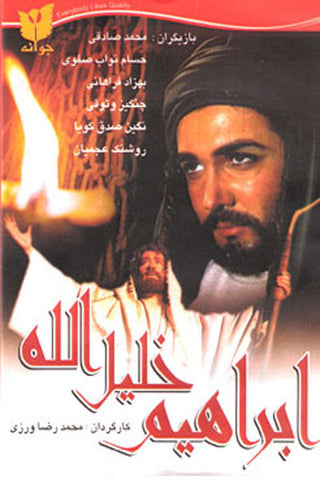 Ebraham the Prophet of God (DVD)