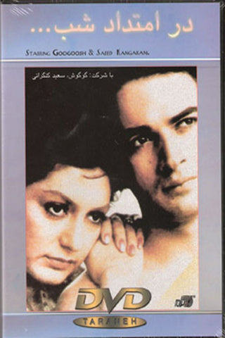 Dar Emtedad-e Shab (DVD) with Googoosh