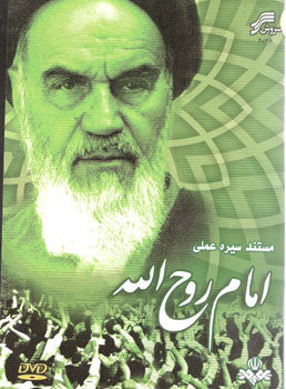 Khomeini, the complete story ( 2 DVDs)