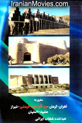 Trip to Iran (2 DVDs)
