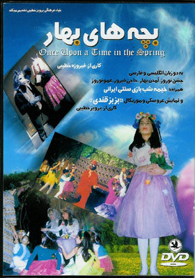Children of Spring (DVD) Iranian Nowrooz