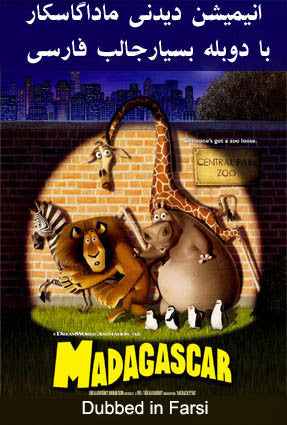 Madagascar in Farsi (DVD)