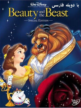 Beauty & the Beast dubbed in Farsi  (DVD)