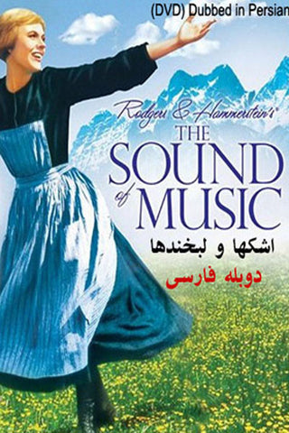 Sound of Music in Farsi (DVD)