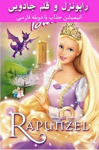 Rapunzel  dubbed in Persian (DVD)