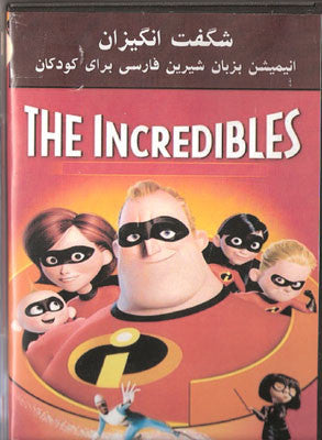 The Incredibles in Farsi language (DVD)