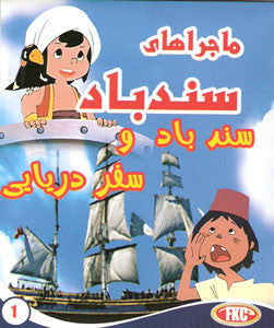Sindbad adventures (DVD)