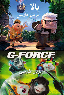 Up & G-Force (Dubbed in Farsi on 2 DVDs)