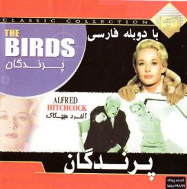 The Birds - Alfred Hitchcock in Farsi (DVD)